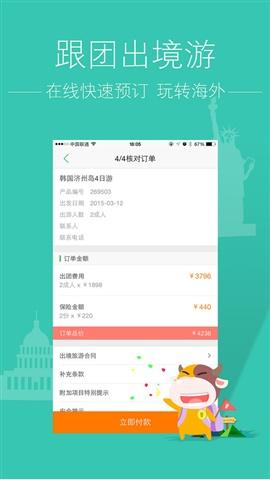 途牛旅游 V9.42.1 ios版