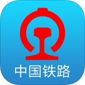 铁路12306 iOS版2.92 官方最新版
