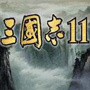 三国志11Mac版V1.0