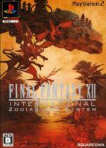 最终幻想12国际版