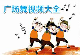 广场舞视频