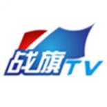 战旗TV wp手机版v1.1.0.2