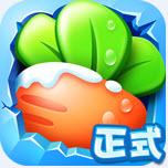 保卫萝卜3正式版V1.5.1 官方版