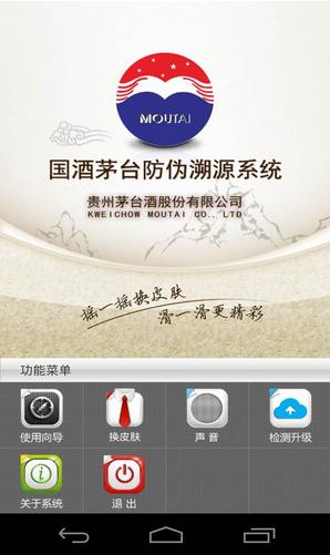 茅台防伪溯源系统软件(国酒茅台)