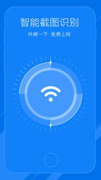 360免费WIFI iphone版