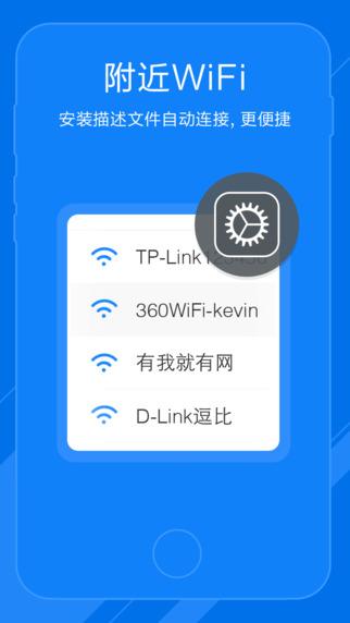 360免费WIFI ios版