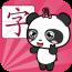 熊猫识字官方免费版