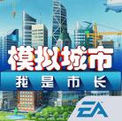 模拟城市我是市长手游v0.14.180112.4673 安卓版