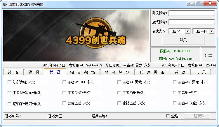 4399加勒米创世兵魂刷枪神 v5.1.1免费版