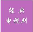 电视剧大全app
