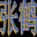 张鹤创世兵魂修改器V2.6 最新免费版