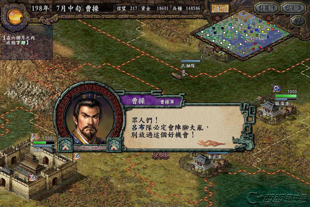 三国志9威力加强版v1.3完美版 简体中文版