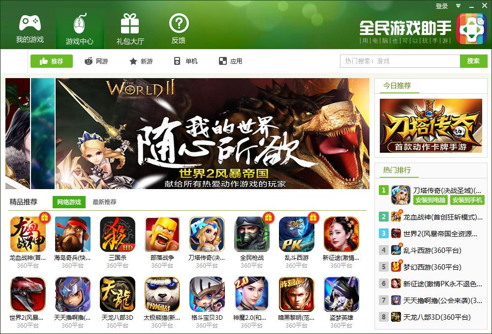 全民游戏助手 V3.6.8.1278  官方最新版