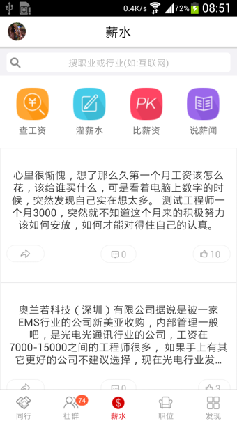 一览 6.0安卓版