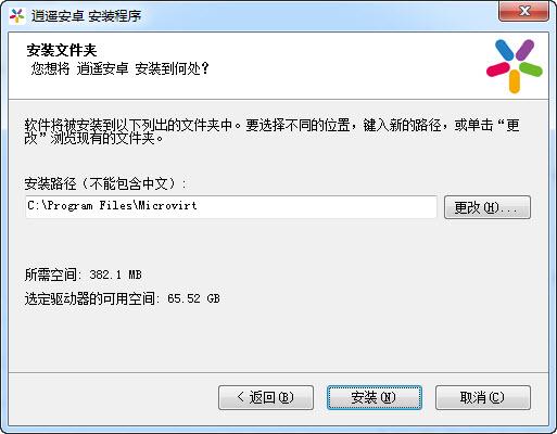 逍遥安卓模拟器 v5.0.3 官方版