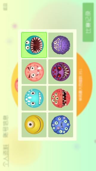 球球大作战iOS版 V4.8.1 iPhone/iPad版
