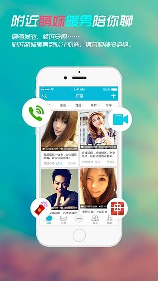 知聊app V4.1.7 官网安卓版