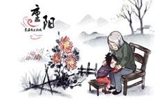 范文合集――描写重阳节的作文