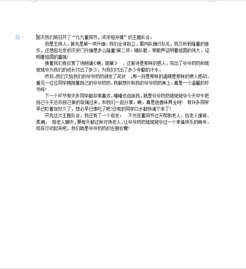 范文合集――描写重阳节的作文 3篇