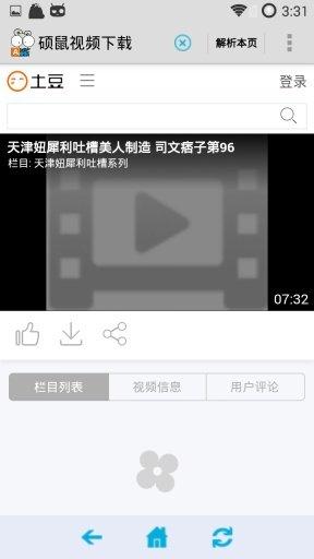 硕鼠视频app V0.9.8 官方安卓版