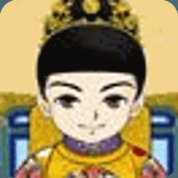 4399皇帝成长计划app