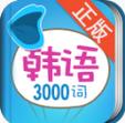 韩语发音词汇学习app