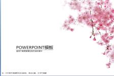 樱花唯美爱情主题PPT模板