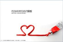 红白简洁主题PPT模板