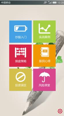股票学堂app 3.0安卓版