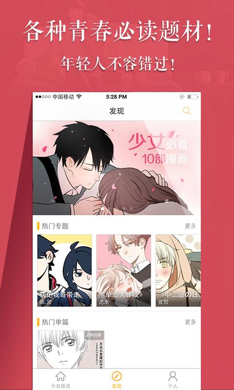 快看漫画App 5.4.0  官方安卓版