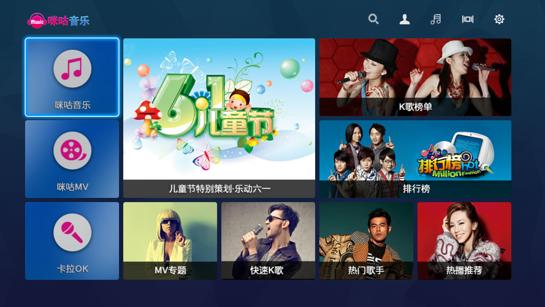 咪咕音乐tv版3.7.7.4.30 安卓版截图1