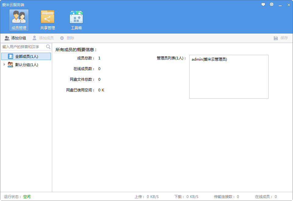 爱米云网盘 V2.3.4 官方免费版