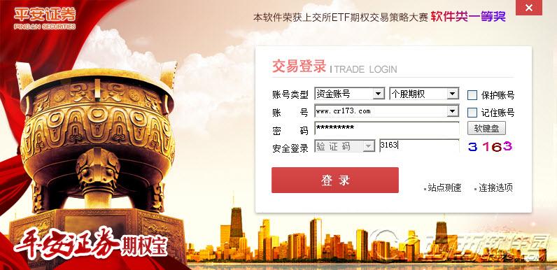 平安证券期权宝 2.7.0.27 官方版