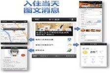 酒店微信营销策划方案范文