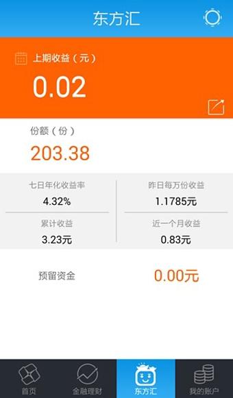 东方赢家财富版 v3.9.0 安卓版