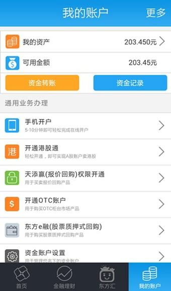 东方赢家财富版 v3.0.1.1 安卓版