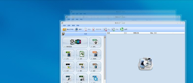 FormatFactory格式工厂Mac版下载3 6 0 官方免费版-西西软件下载