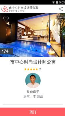 Airbnb v18.45.1  官方安卓版