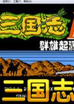 三国志:群雄起源女将修复版 v1.4up6 中文版