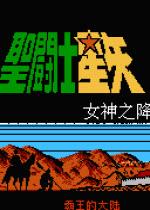 三国志:群雄起源圣斗士版 中文版