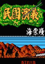 三国志:群雄起源民国演义版 中文版