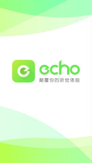 echo回声 V6.6.1官方iphone版