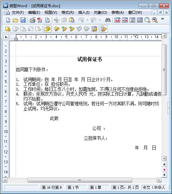 员工保证书范文 员工试用保证书模板下载doc格式word版 西西软件下载