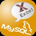 XlsToMy SQLv2.6 官方最新版