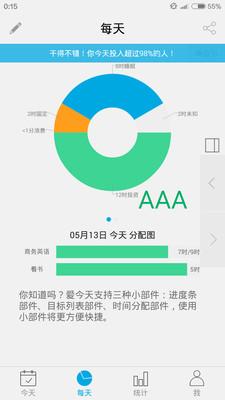 爱今天app v5.0.2 安卓版