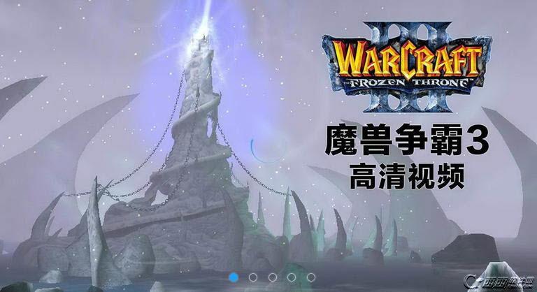 魔兽争霸3高清视频TV版1.1.1 电视版截图2