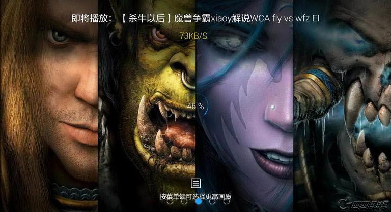 魔兽争霸3高清视频TV版1.1.1 电视版截图1