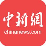 中国新闻网V6.7.5 官方安卓版