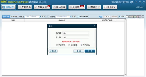 物流QQ货车帮 v5.2电脑版