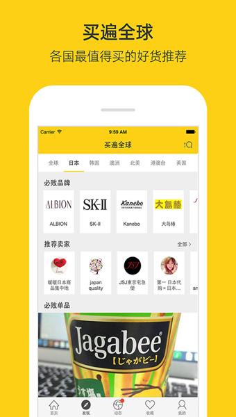 微店全球购-海外购物平台 V3.2.8    安卓版